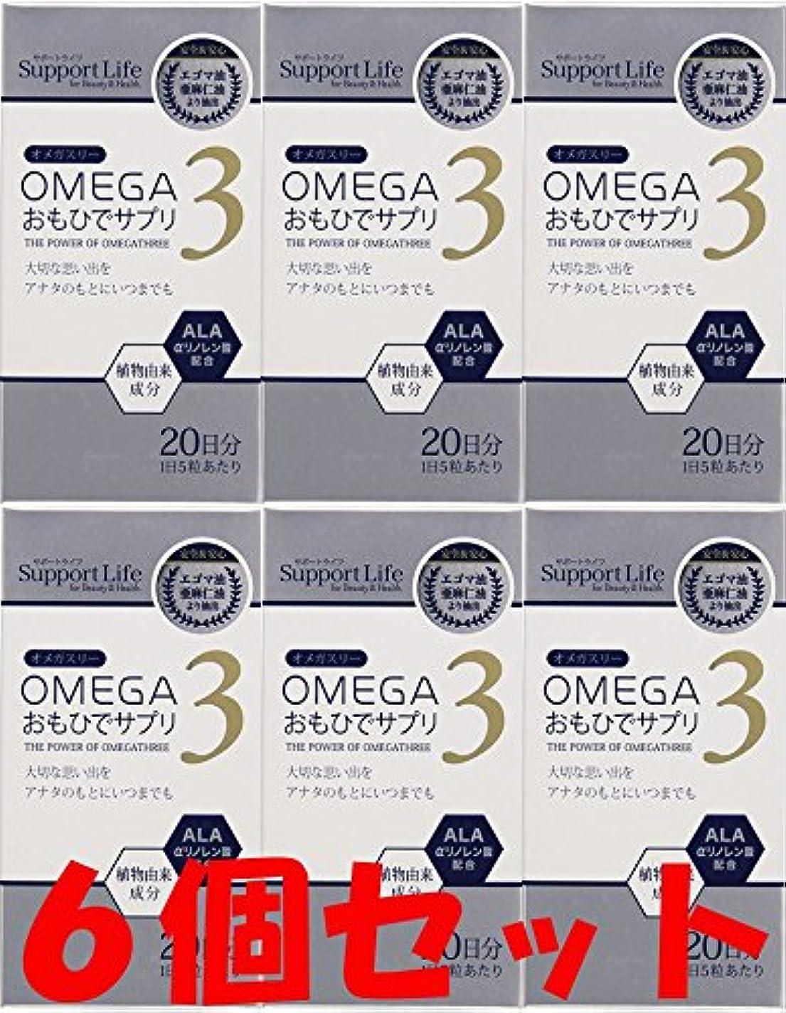 重要な傭兵合法【6個セット】オメガ3 おもひでサプリ 100粒