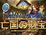 ナタリー・ブルックス2:亡国の財宝 [ダウンロード]
