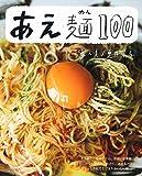 あえ麺100 (別冊すてきな奥さん)
