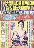 週刊実話 2016年 1/14 号 [雑誌]