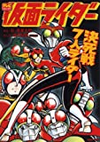 仮面ライダー~決死戦7人ライダー~ / 石ノ森 章太郎 のシリーズ情報を見る
