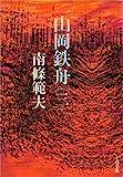 山岡鉄舟(三)