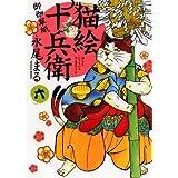 猫絵十兵衛~御伽草紙~ 6 (ねこぱんちコミックス)