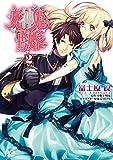 死神姫の再婚 2 (B's-LOG COMICS)