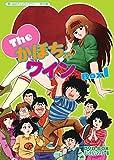 想い出のアニメライブラリー 第58集 Theかぼちゃワイン DVD-BOX デジタルリマスター版 BOX1