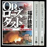 Op.ローズダスト 上中下巻セット (文春文庫)