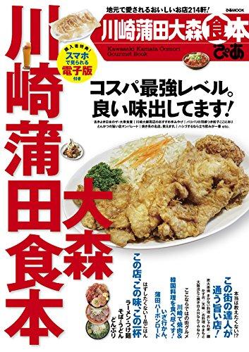 川崎蒲田大森食本 (ぴあMOOK) -