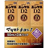 【第2類医薬品】ユンケルD2 50ml×3