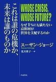 これは誰の危機か、未来は誰のものか――なぜ1%にも満たない富裕層が世界を支配するのか,