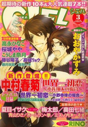 ASUKA CIEL (アスカ シエル) 2009年 03月号 [雑誌]の詳細を見る