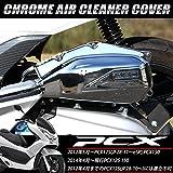 PCX125 150 JF28 JF56 メッキ エアクリーナーカバー ESP