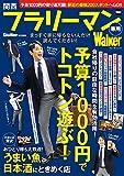 関西フラリーマン専用Walker 関西ウォーカー特別編集 (ウォーカームック)