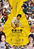 幸運の壺 Good Fortune[DVD]