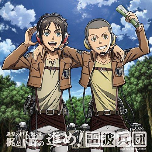 「進撃の巨人ラジオ~梶と下野の進め!電波兵団~」Vol.8