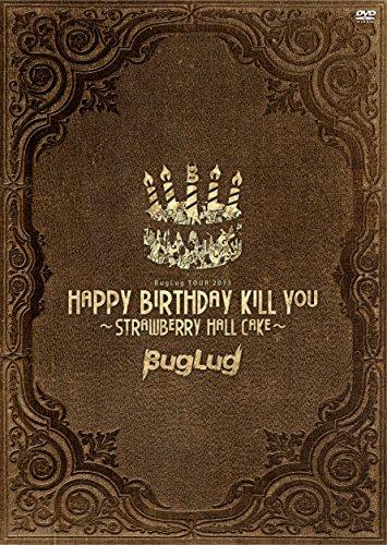 BugLug TOUR 2015「HAPPY BIRTHDAY KILL YOU~STRAWBERRY HALL CAKE~」(通常盤) [DVD]
