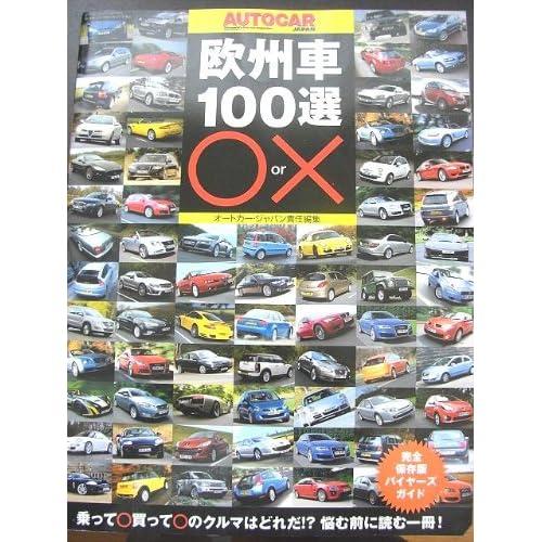 AUTOCAR JAPAN 欧州車100選◯or☓