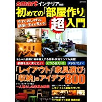smartインテリア別冊 初めての「部屋作り」超入門 (e-MOOK)