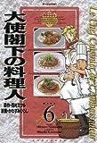 大使閣下の料理人(6) (モーニングコミックス)