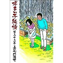 博多っ子純情 33