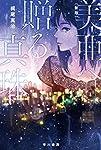 美亜へ贈る真珠 〔新版〕 (ハヤカワ文庫JA)
