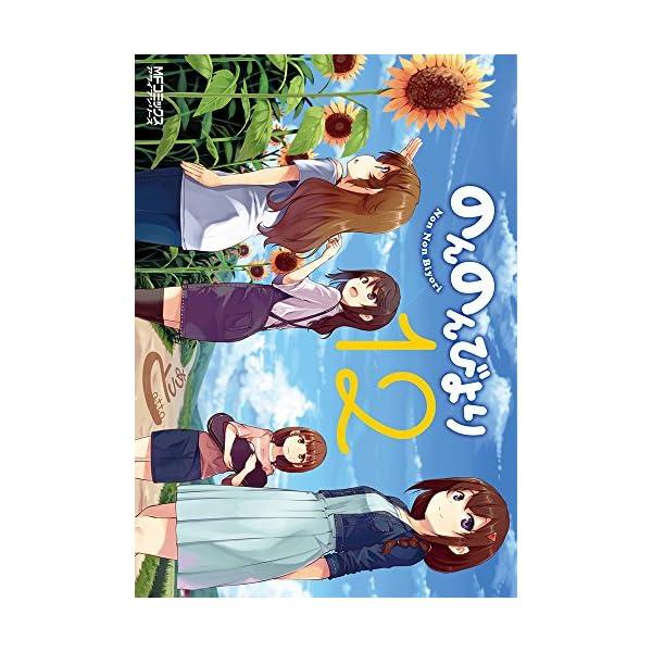 のんのんびより 12巻 (MFコミックス アライ...の商品画像