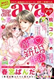 Young Love Comic aya 2018年6月号 [雑誌] (YLC)