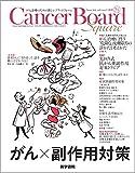 "Cancer Board Square vol.4 no.2 :特集1 皮膚科専門医が教える!がん治療に伴う""危険な""皮膚障害の診かたと考えかた 特集2 先回り式抗がん薬副作用対策トリビア"