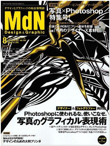 MdN (エムディーエヌ) 2009年 08月号 [雑誌]