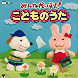 CDツイン~保育園、幼稚園でうたう歌がいっぱい~みんなだいすき!こどものうたを試聴する