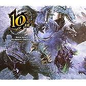 モンスターハンター10周年 コンピレーション・アルバム(トリビュート)