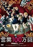 営業100万回[DVD]
