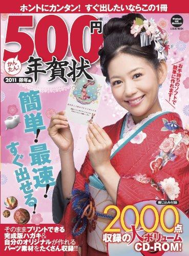 500円かんたん年賀状 2011(卯年編) (LOCUS MOOK)