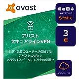 アバスト セキュアラインVPN (最新)| 5台3年 | Win/Mac/iOS/Android対応|オンラインコード版