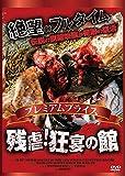 プレミアムプライス版 残虐! 狂宴の館 [DVD]