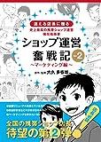 ショップ運営奮戦記2 マーケティング編