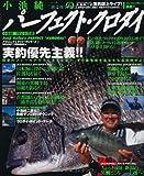 小池純二のパーフェクト・クロダイ (タツミムック―タツミつりシリーズ)
