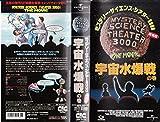ミステリー・サイエンス・シアター3000【劇場版】?宇宙水爆戦の巻?【字幕版】 [VHS]