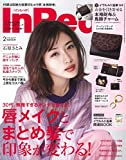 In Red(インレッド) 2018年 2 月号