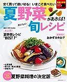 夏野菜があれば!おいしい旬レシピ 主婦の友生活シリーズ