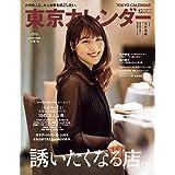 東京カレンダー2020年12月号