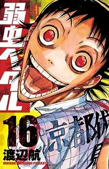 [渡辺航]の弱虫ペダル 16 (少年チャンピオン・コミックス)