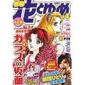 別冊 花とゆめ 2012年 04月号 [雑誌]