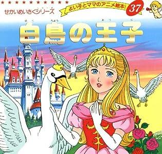 よい子とママのアニメ絵本 37巻 表紙画像