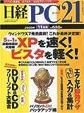 日経 PC 21 (ピーシーニジュウイチ) 2009年 11月号 [雑誌]