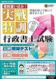 media5 実戦特訓 行政書士試験 6ヶ月保証版