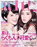 with 2014年8月号 画像