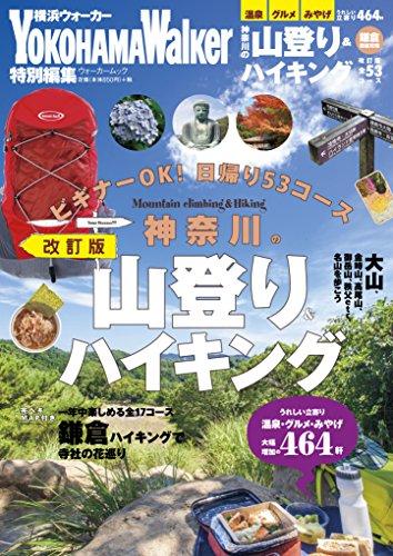 ウォーカームック 神奈川の山登り&ハイキング 改訂版 61805‐76