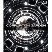 CORRUPTION GARDEN featuring 巡音ルカ [Blu-ray]