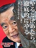 やると決めたら、徹底的にやる 発明で不治のガンに挑むドクター中松の人生 (朝日新聞デジタルSELECT)