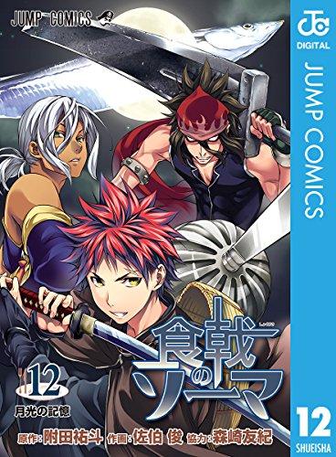 食戟のソーマ 12 (ジャンプコミックスDIGITAL)